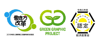 広島県働き方改革実践企業認定制度 + GREEN GRAPHIC PROJECT