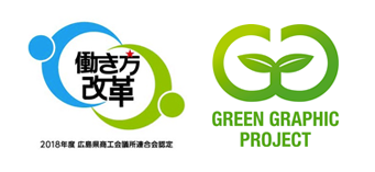 広島県働き方改革実践企業認定制度 + GREEN GRAPHIC PROJECT