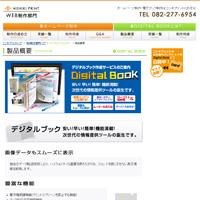 電子ブック制作サイト-Digital Book-