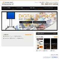 デジタルサイネージサイト