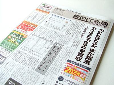 東京IT新聞
