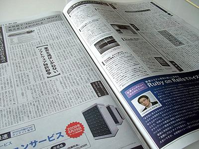 東京IT新聞2