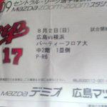 カープ観戦02