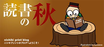 カメくんイラスト秋バージョン(完成)