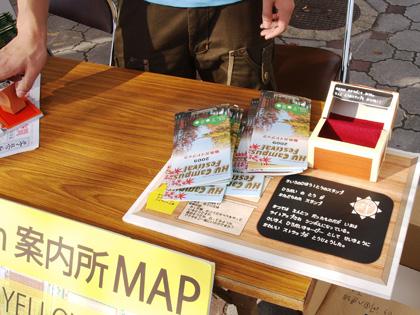 広島大学学園祭パンフレット