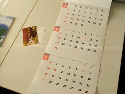 3ヶ月カレンダー02