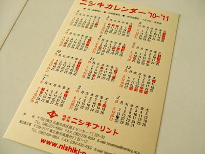 ニシキプリント営業日カレンダー