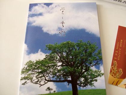 覚え書き帳01