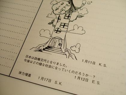覚え書き帳03