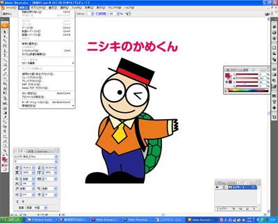 イラストレータの画面