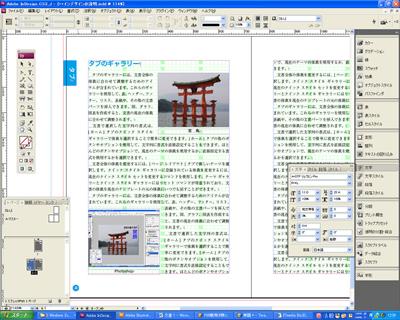 インデザインの画面