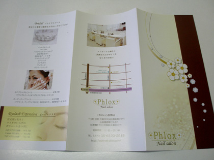 Phloxパンフレット03