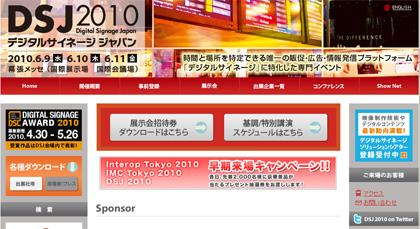 デジタルサイネージジャパン2010
