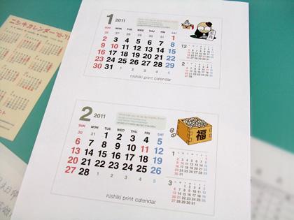 ニシキプリントカレンダー