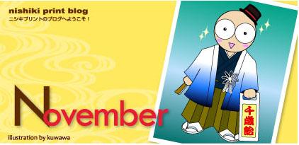 11月かめくん七五三編(完成)
