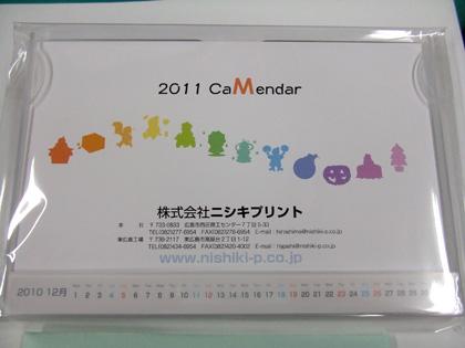カメンダー02