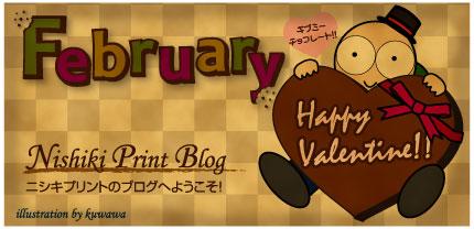 2月バレンタインかめくん完成