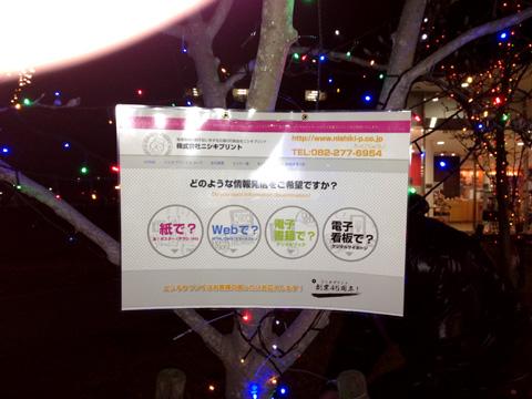広島大学イルミネーション-ニシキプリント協賛-