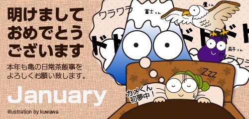 カメくんイラストデザイン2013年1月装飾画像