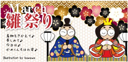 2013年イラスト ひな祭り