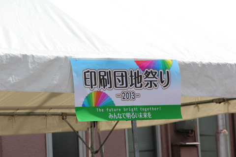 印刷団地祭り2013