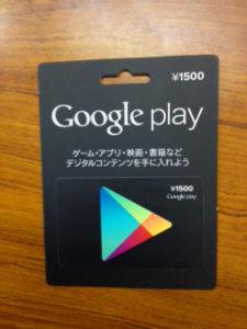 Google Play Card
