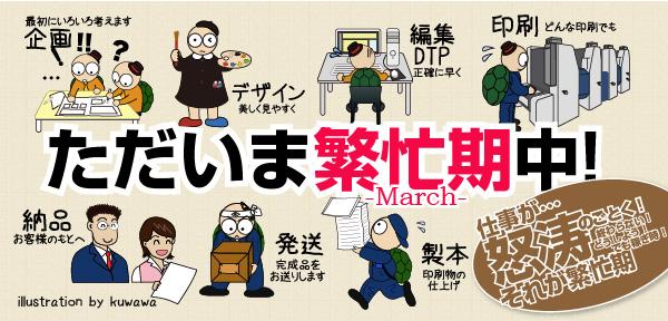 亀のイラスト2014年3月
