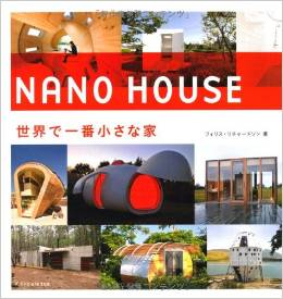 nanoハウス
