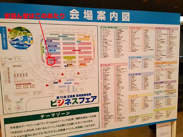 ビジネスフェアの会場案内図