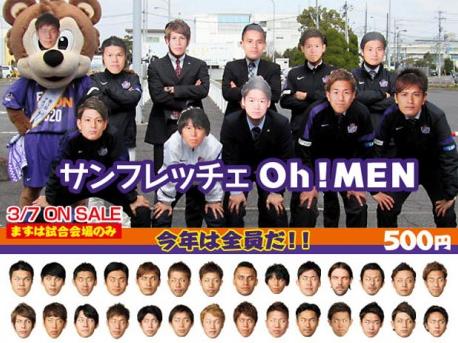 OH! MEN02