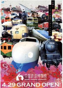 京都鉄道博物館ポスター