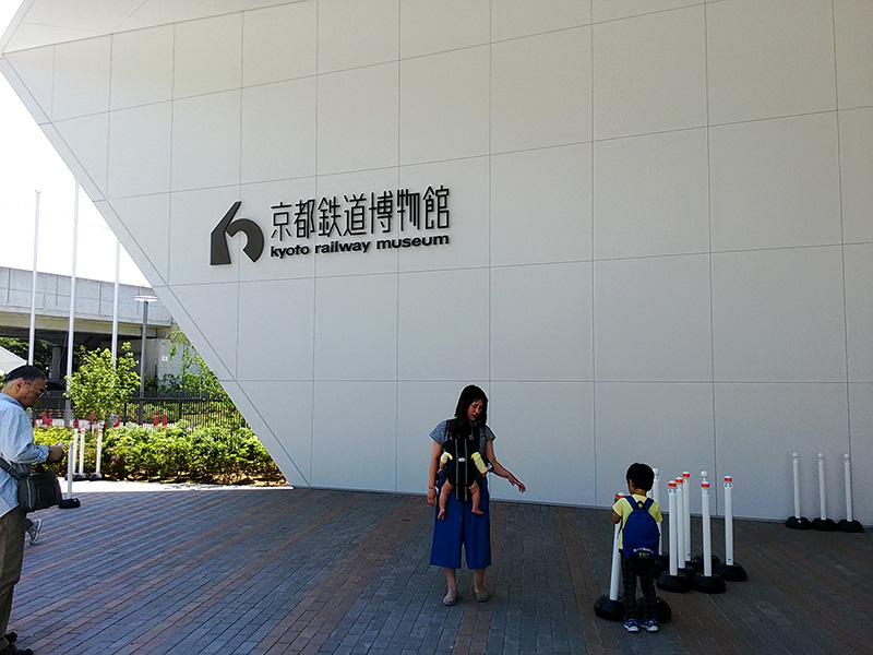 京都鉄道博物館に到着