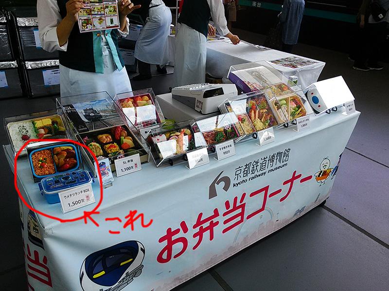 京都鉄道博物館のお弁当コーナー