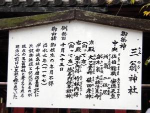 三翁神社02