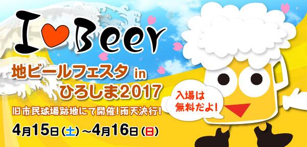 地ビールフェスタinひろしま2017
