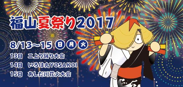 福山夏祭り2017