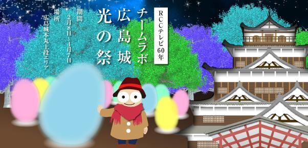 RCCテレビ60年広島城光の城