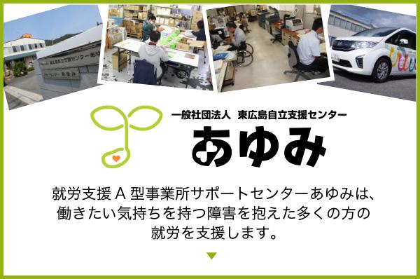 東広島自立センターあゆみ