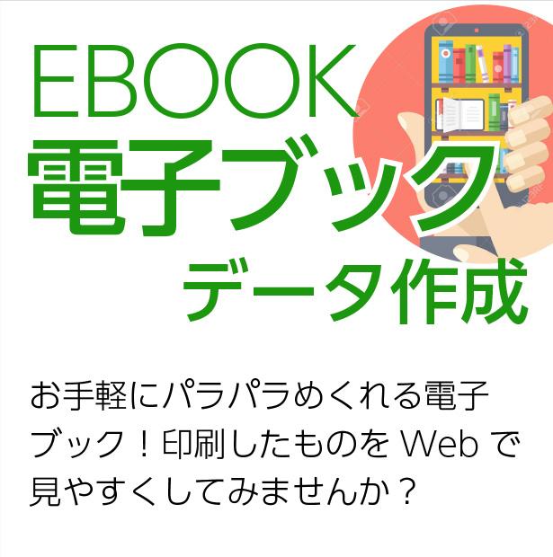 EBOOK 電子ブックデータ作成 お手軽にパラパラめくれる電子ブック!印刷したものをWebで見やすくしてみませんか?