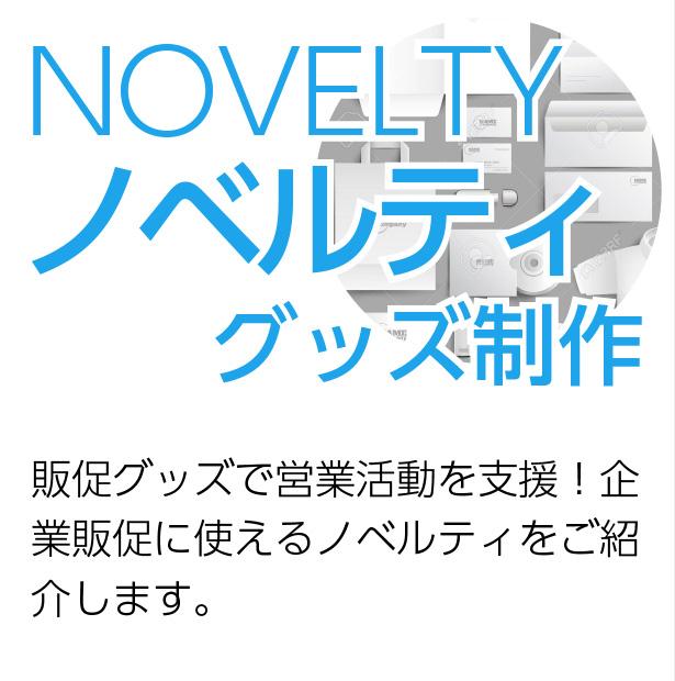 NOVELTY ノベルティグッズ制作 販促グッズで営業活動を支援!企業販促に使えるノベルティをご紹介します。