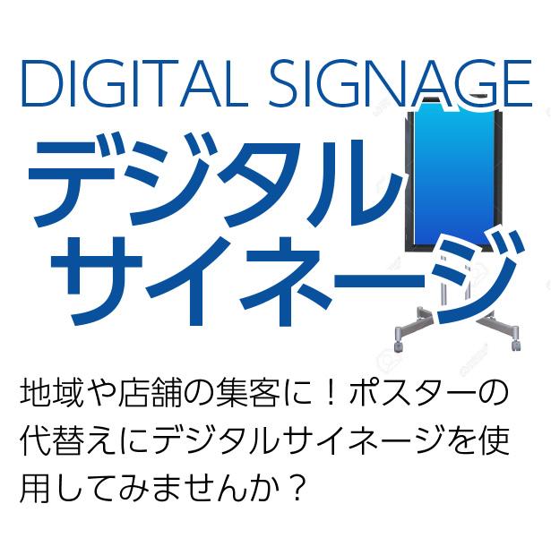 DIGITAL SIGNAGE デジタルサイネージ 地域や店舗の集客に!ポスターの代替えにデジタルサイネージを使用してみませんか?