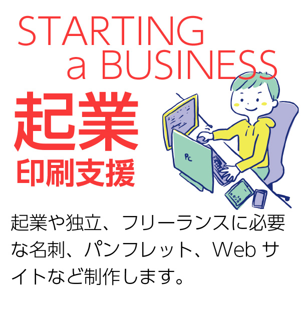 STARTING a BUSINESS 起業印刷支援 起業や独立、フリーランスに必要な名刺、パンスレット、Webサイトなど制作します。