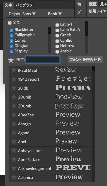 Photopeaの文字ツールには日本語フォントがほとんどない