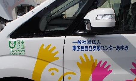 日本  財団様より福祉車両の寄贈いただきました