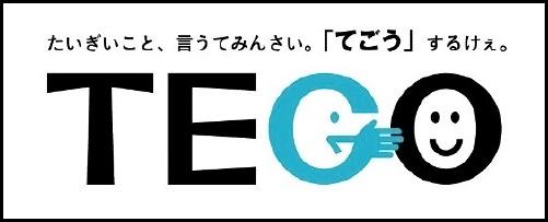 TEGO「てごう」サービス