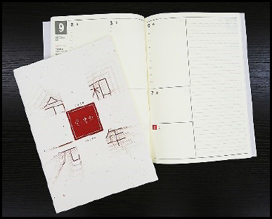 令和覚書帳 システム手帳