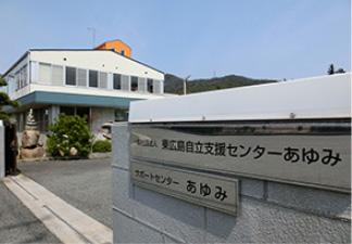 東広島自立支援センターあゆみ サポートセンターあゆみ