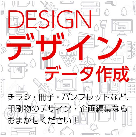 DESIGN デザイン・企画編集 チラシ・冊子・パンフレットなど、印刷物のデザイン・企画編集ならおまかせください!