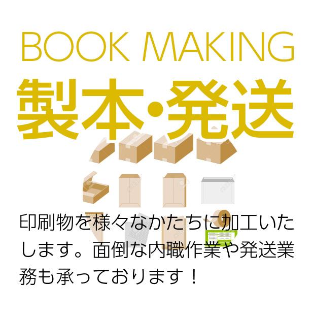 BOOK MAKING 製本・発送 印刷物を様々なかたちに加工いたします。面倒な内職作業や発送業務も承っております!
