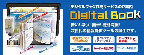 デジタルブック作成 Digital Book 安い!早い!簡単!次世代の情報発信ツール デジタルブック
